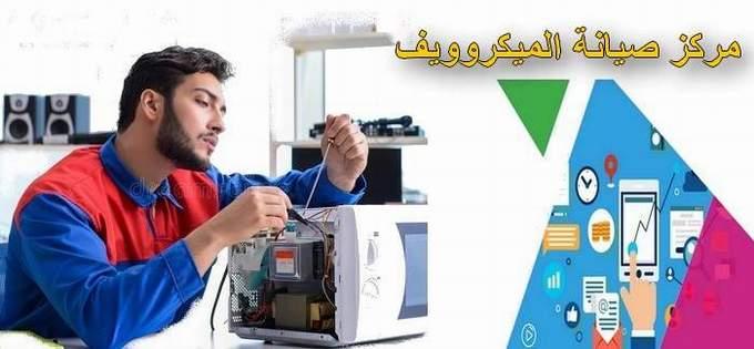 توكيل بلاك اند ديكر المعتمد، توكيل ميكروويف شركة بلاك اند ديكر فى مصر