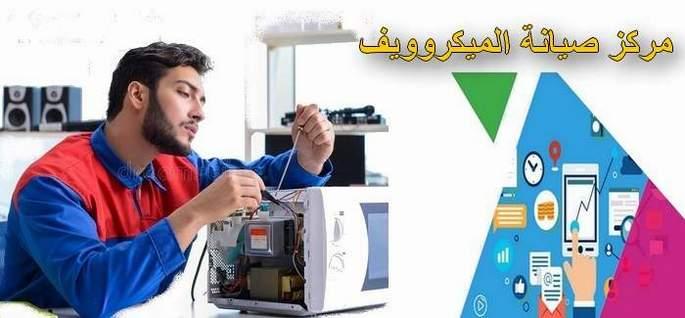 توكيل ال جي المعتمد، توكيل ميكروويف شركة ال جي فى مصر