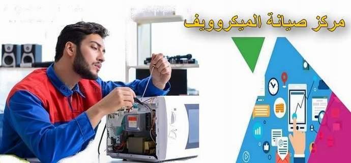 توكيل اوليمبك المعتمد، توكيل ميكروويف شركة اوليمبك فى مصر